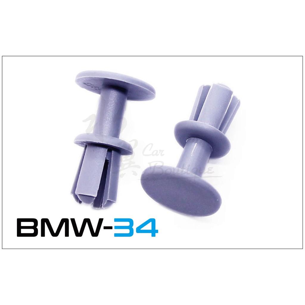 BMW/寶馬/E39/E90/後尾板內膠板固定扣/輪孤/保桿/車門/飾條扣/內裝扣/側裙/膠扣/塑膠螺絲/保險桿/後車廂