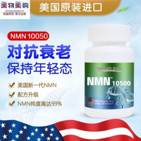 【原裝進口】✅買五送一✅ 美國原裝進口NMNβ-煙酰胺NMN10000單核甘酸NAD+補充30錠