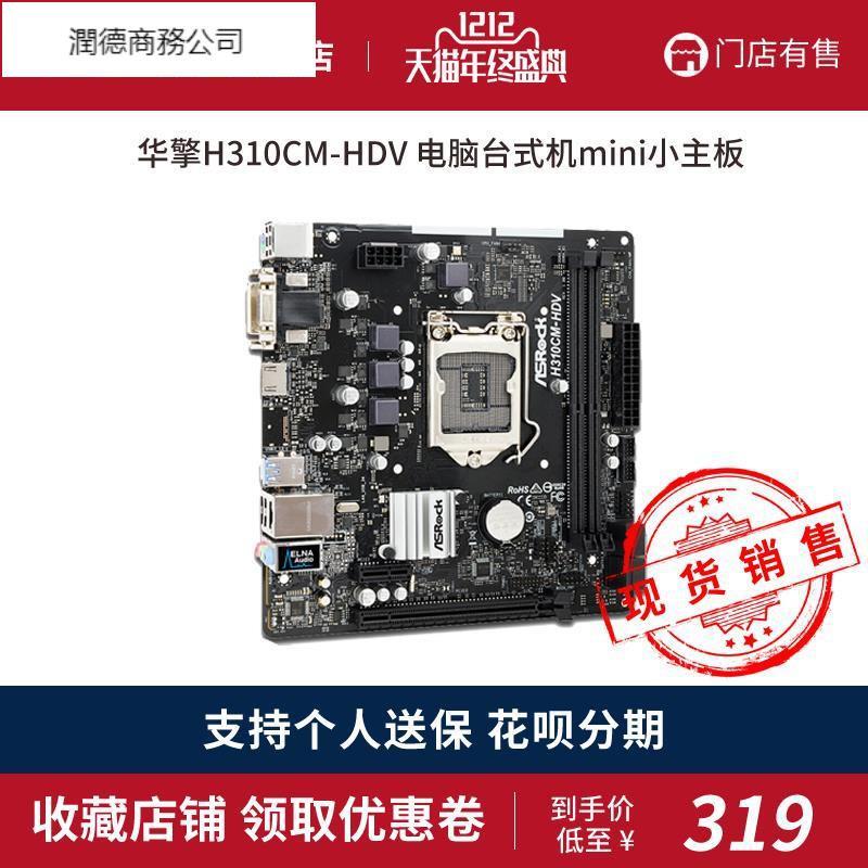 華擎H310CM-HDV H310CM-ITX B365M PRO4 臺式機電腦ini小主板