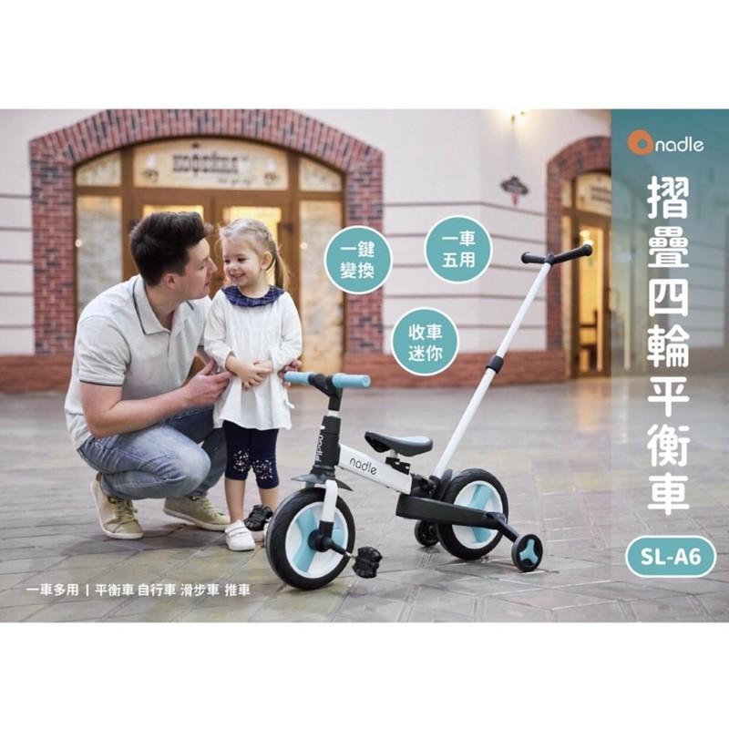 求現降價售Nadle 奧地利 SL-A6 摺疊六合一多功能四輪滑步/板車 附可拆手拉桿 (滑步車、腳踏車)