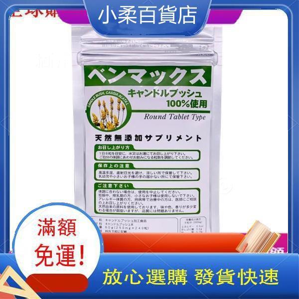 ★【代購】-日本原裝正品benmax便卜240粒 非日本小粉粒便秘丸排宿便通便清腸-