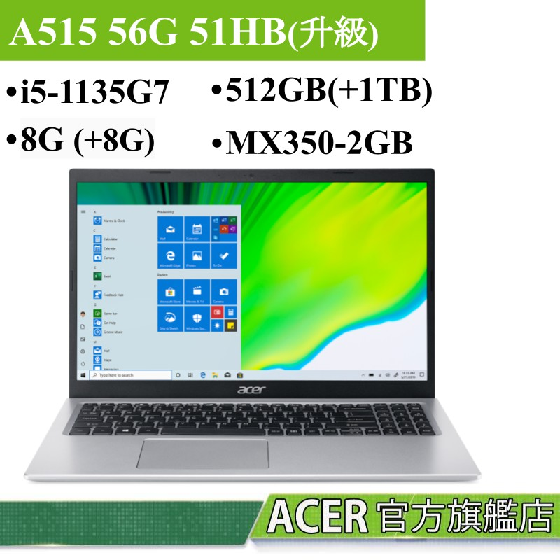 Acer 宏碁 Aspire5 A515-56G-51HB 銀 A515 56G 51HB 15吋筆電 [原廠升級版]