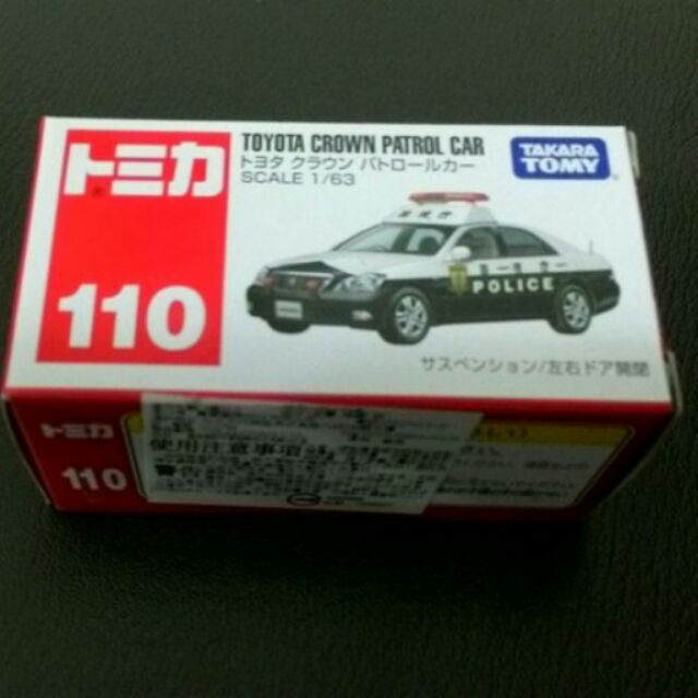 TOMICA NO.110 (110-5)1/63 TOYOTA CROWN PATROL CAR
