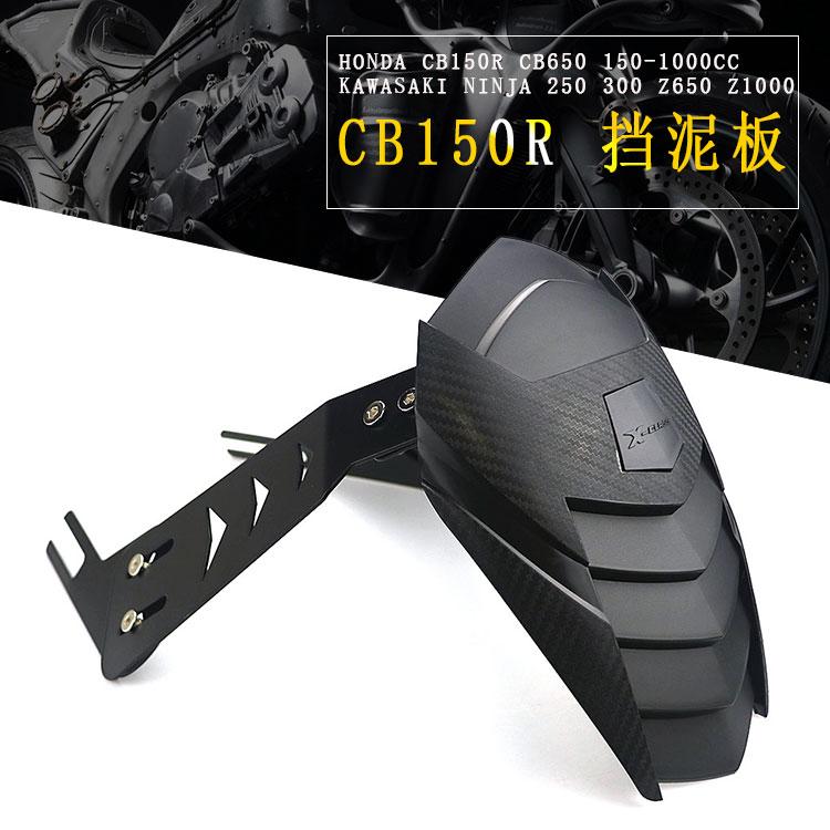 【雷克旋風】本田 CB150R CB650 雅馬哈 山葉機車新品改裝后擋泥板除土后盾保護罩