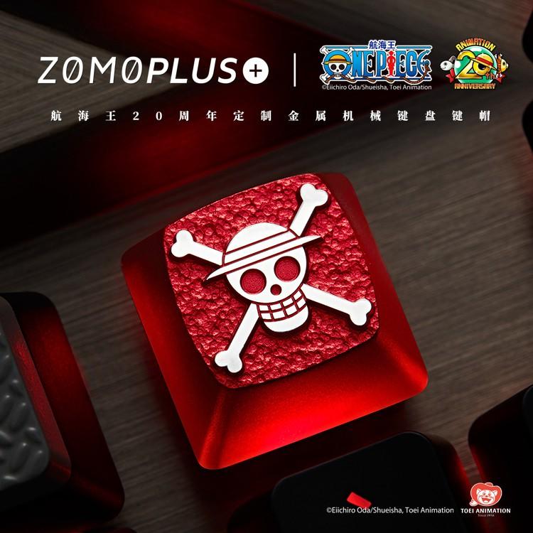ZOMO海賊航海王正版授權 鍵帽 路飛 喬巴索隆 金屬鍵帽海賊王周邊