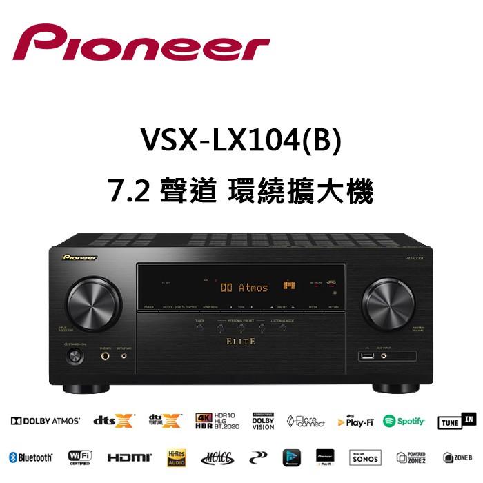 Pioneer 先鋒 VSX-LX104(B) / VSX-LX104 環繞擴大機 7.2聲道 公司貨