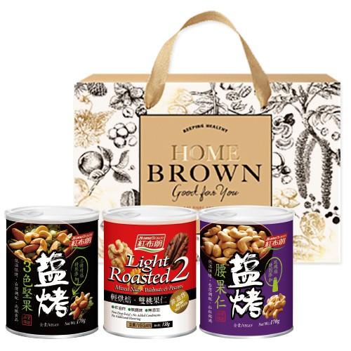 【紅布朗】幸福金緻禮盒(鹽烤3色堅果 170g/罐+雙桃果仁 130g/罐+鹽烤腰果仁 170g/罐)