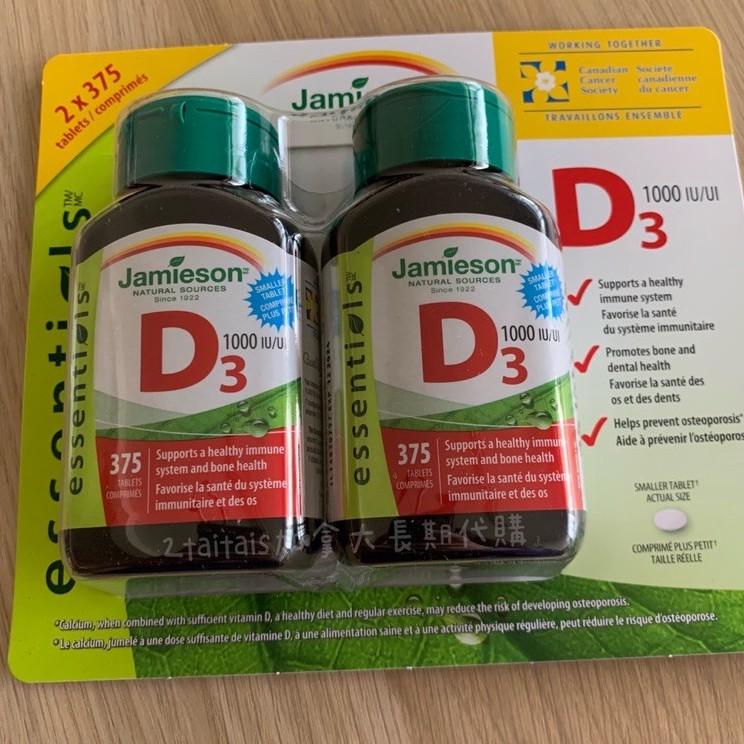 Jamieson 健美生 D3 維生素D3 加拿大好市多代購 兩瓶裝  1000IU 每瓶375粒 維他命D3
