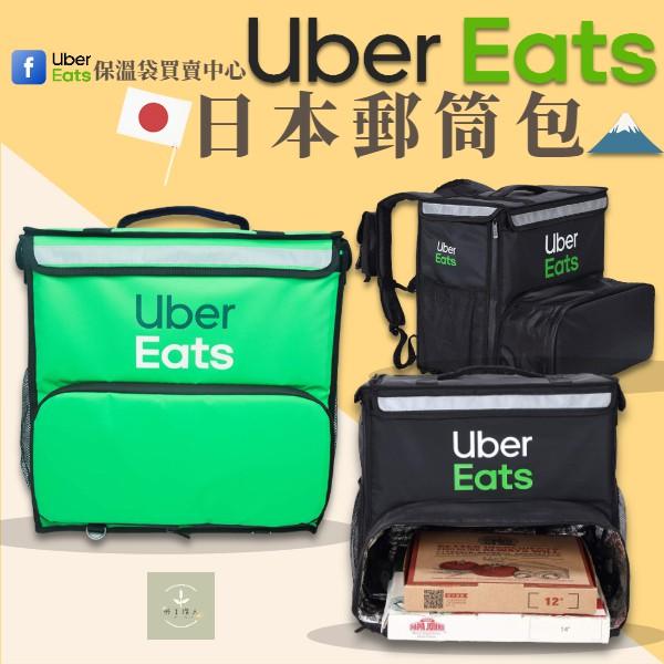 Ubereats 日本新款郵筒包 ubereats 保溫大包 官方新品 保溫袋 郵筒包 uber eats 日本官方