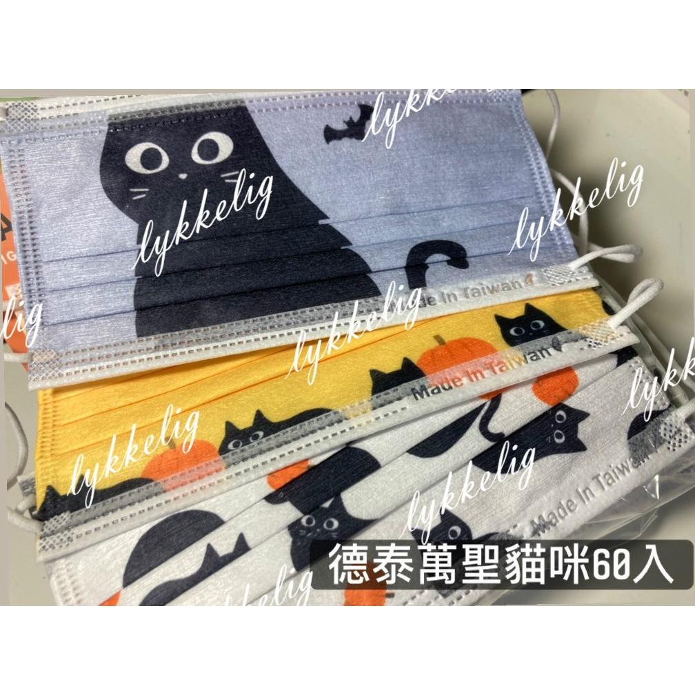 德泰防護貓咪款式60入/10入口罩台灣製【現貨】