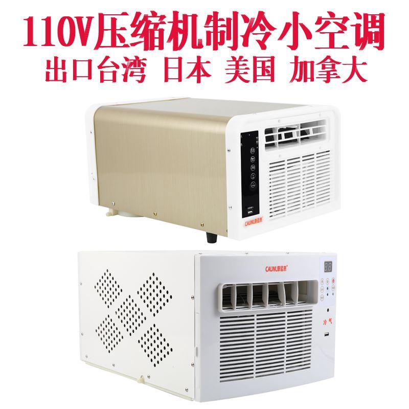 免運~·跨境110V冷暖變頻小空調製冷宿舍床上蚊帳便攜微型冷風機露營車60Hz