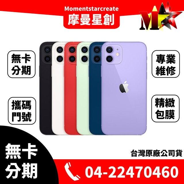☆摩曼星創☆Apple蘋果 iPhone12 6.1吋128G  5G手機 原廠保固一年 台中無卡分期 線上分期 18歲