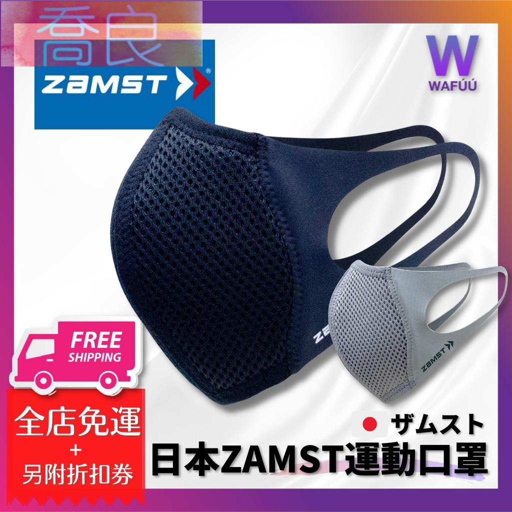 🌸台灣現貨免運🌸日本 ZAMST Mouth Cover 運動二枚入/一枚入 運動口罩(非醫療) 黑色 面罩 防曬