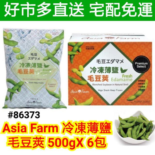 Asia Farm 冷凍薄鹽毛豆莢 500公克 X 6包 好市多毛豆 冷凍 毛豆 莢 好市多線上代購 下酒菜