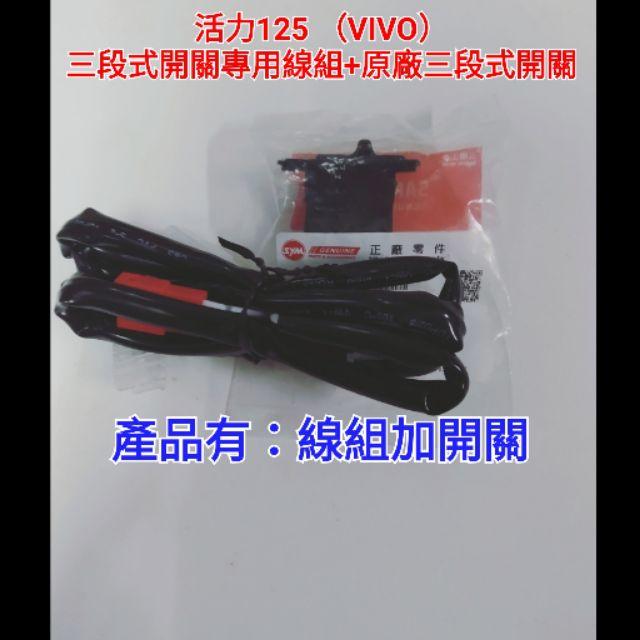 活力 125cc 六期改五期 線組 開關 直上 ViVo 125 三陽 Sym 原廠三段式開關 專用線組