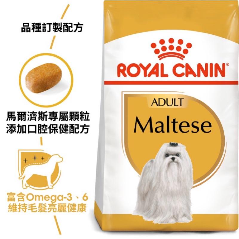 法國皇家 瑪爾濟斯成犬專用狗飼料 MTA 1.5KG