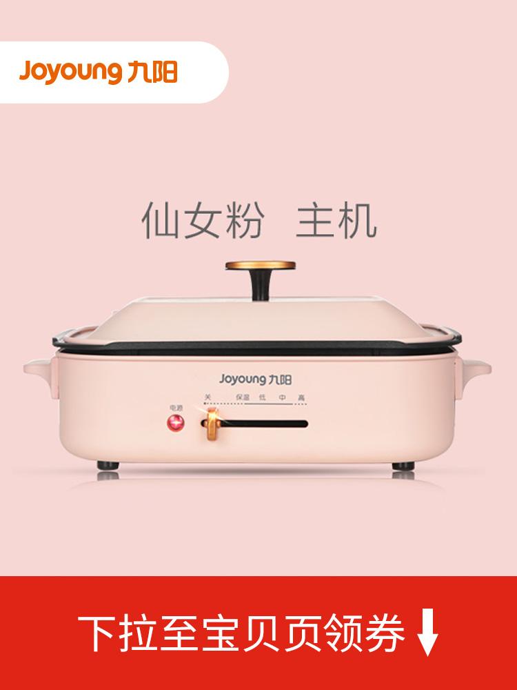 九陽 多功能 料理鍋 電燒 烤肉盤火鍋一體 家用電煮鍋 熱鍋 炒鍋 網紅烤爐