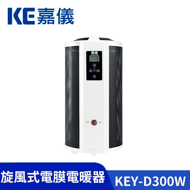 KE嘉儀 旋風式 電膜 電暖器 KEY-D300W 不耗氧、不乾燥 舒適健康【福利新品】