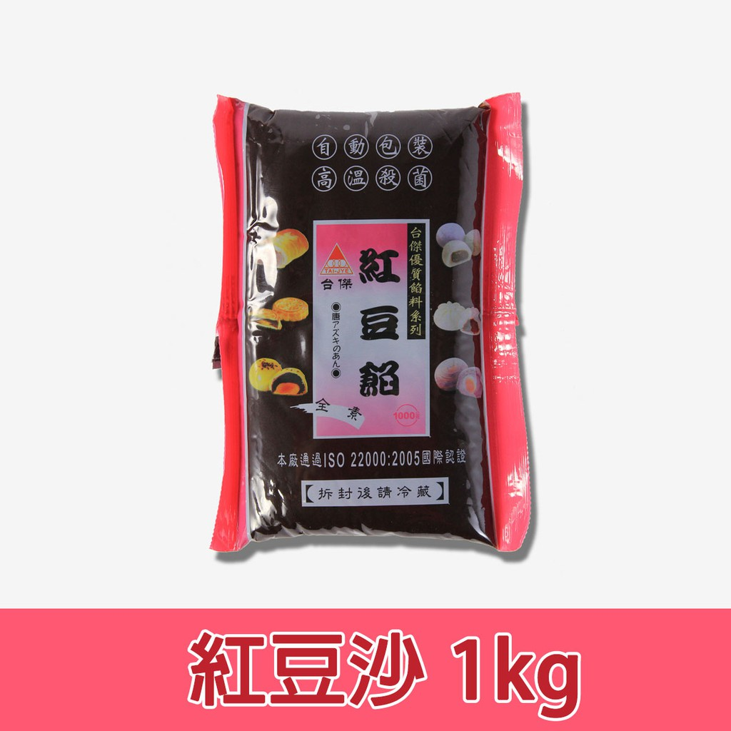 台傑 紅豆沙 (紅豆餡) 1kg / 包