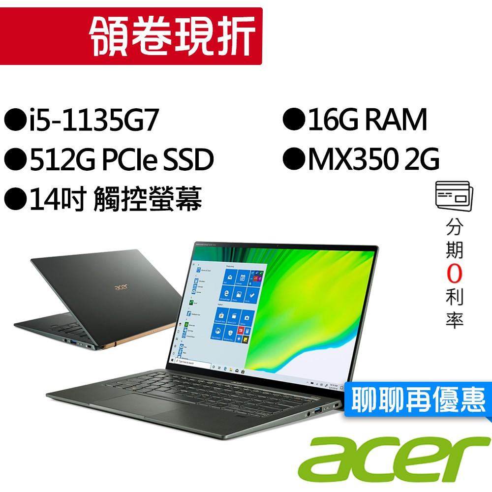 ACER宏碁 SF514-55GT-53NK i5/MX350 獨顯 14吋 觸控 輕薄筆電