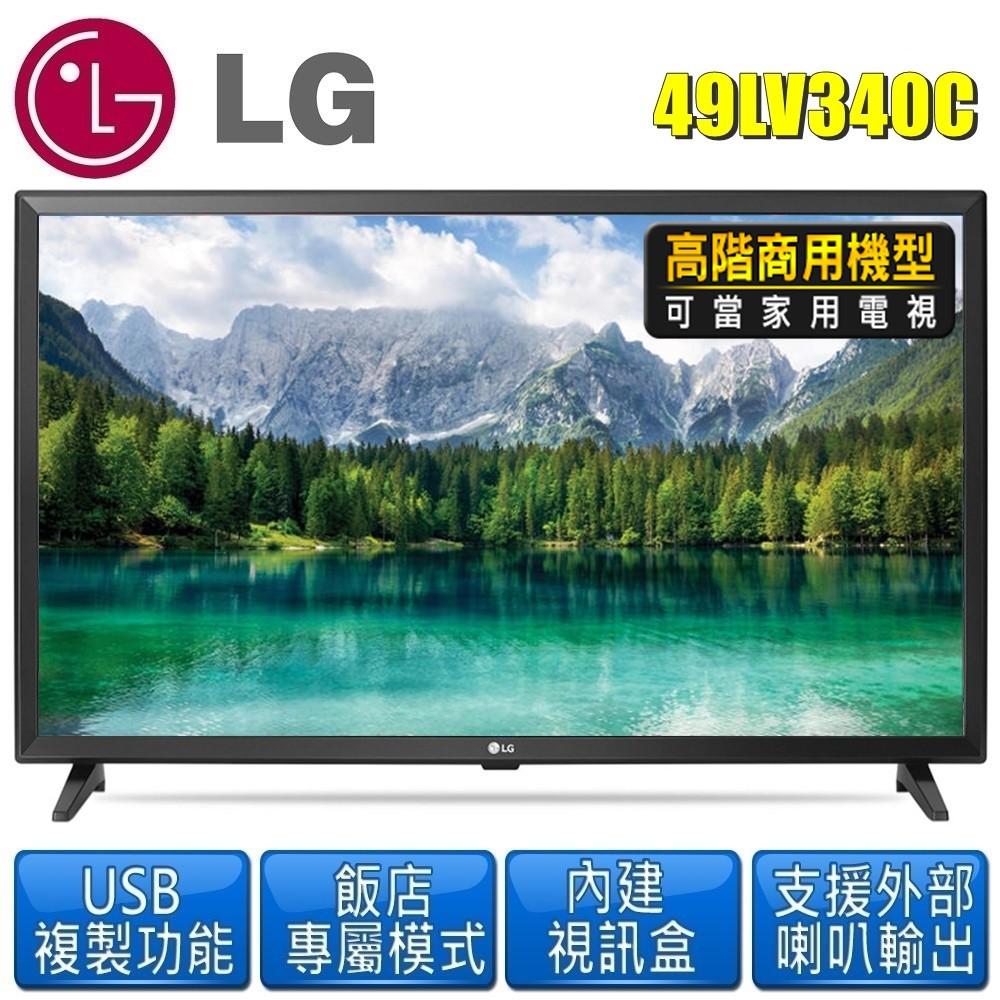 【LG樂金】49型IPS Full HD LED高階商用等級液晶電視49LV340C