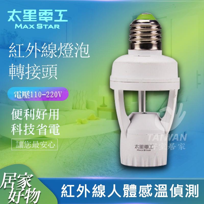 [99免運]太星電工 紅外線燈泡轉接座 WD601 紅外線燈泡轉接座 感應燈座 感應燈 E27 紅外線人體偵測 免配線