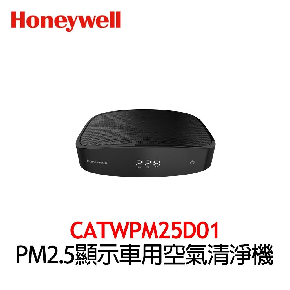 【Honeywell】PM2.5顯示車用空氣清淨機 CATWPM25D01