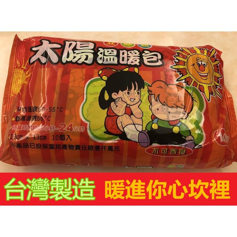 千合小舖 現貨 台灣製造 暖暖包 太陽溫暖包 冬季必備 恆溫 長效 暖暖包 保溫 生理痛 經痛 保暖包 溫暖包