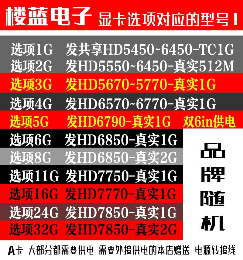 限時優惠%二手顯卡HD5670 6750 6770 7750 7850 260 360游戲顯卡R9 270 370