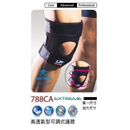 宏海護具專家 護具 護膝 LP 788CA 調整型膝蓋護套有分單一尺寸、加大尺寸 (1個510元、2個1000元)