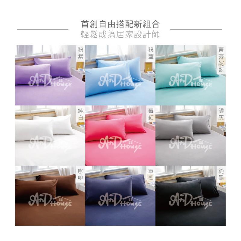 床包被套枕套組/單人雙人加大尺寸#超值加購一般保潔墊、防水保潔墊