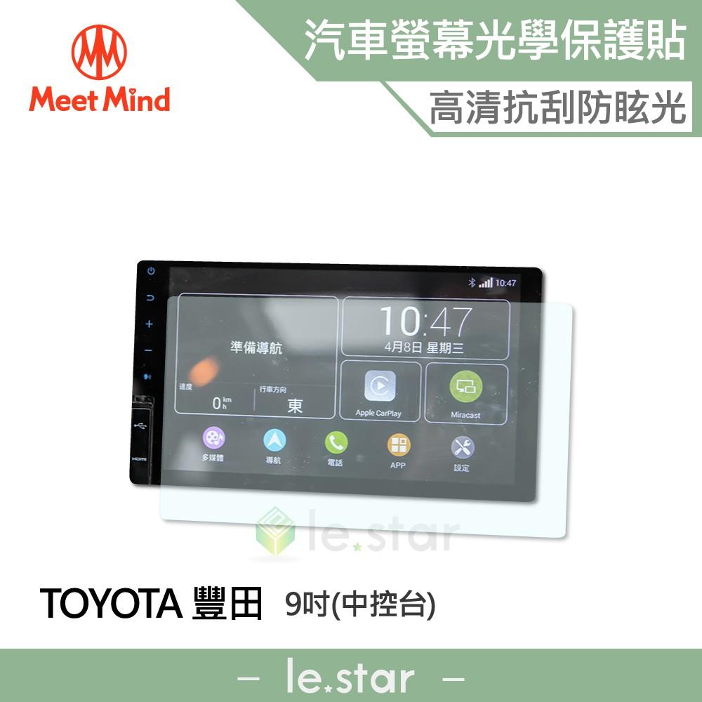 Meet Mind 光學汽車高清低霧螢幕保護貼 TOYOTA 2020-01 大型豪華 MPV Drive+ 9吋 豐田