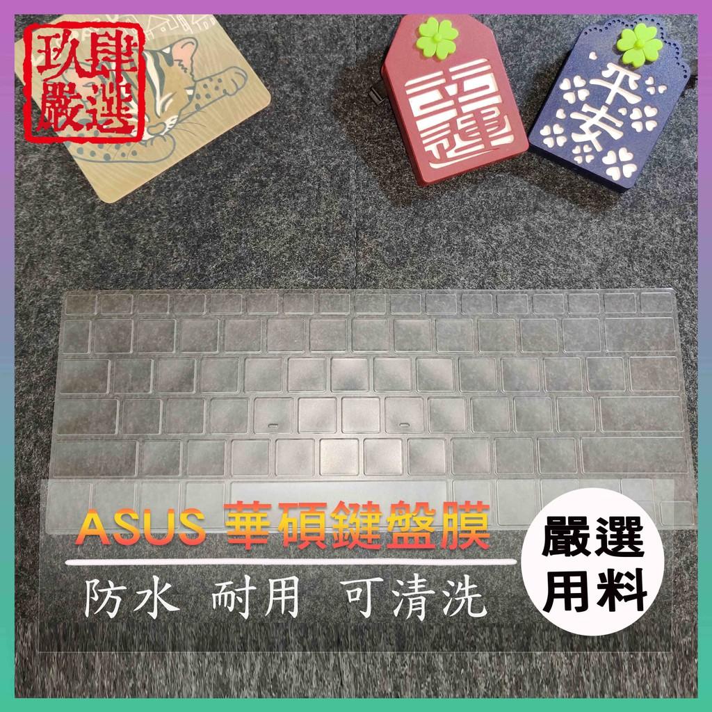 【NTPU新高透膜】UX410 UX410u UX410uf ux410uq 鍵盤膜 鍵盤保護膜 鍵盤保護套