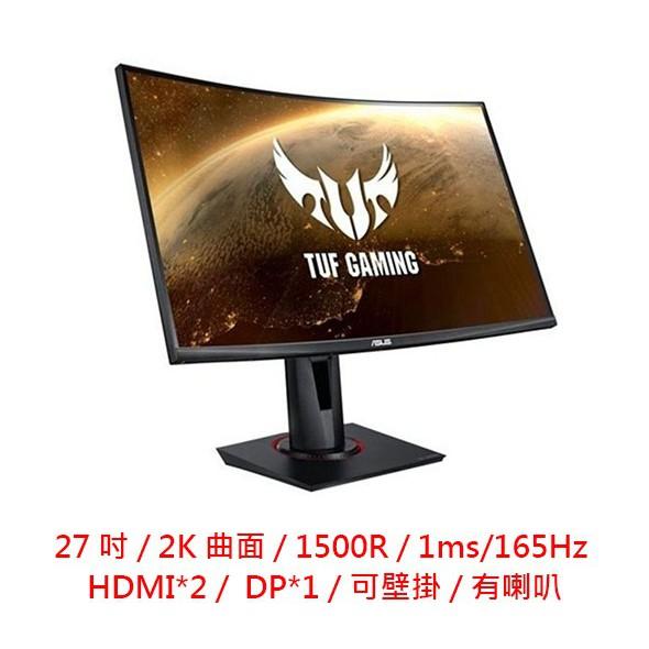 ASUS 華碩 VG27WQ 27吋 2K 165Hz 1ms 1500R 曲面螢幕 有喇叭 電競螢幕 電腦螢幕 液晶