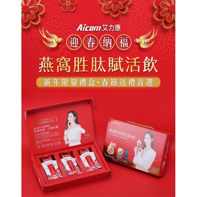 艾力康燕窩胜肽賦活飲(禮盒限定版)每一盒皆有溯源防偽標籤