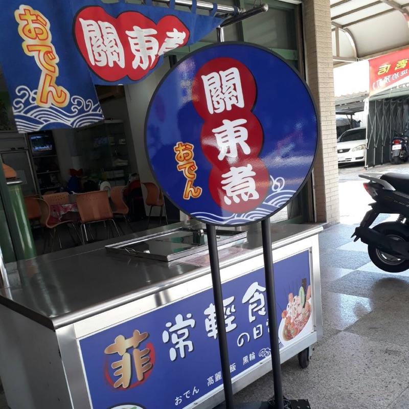 「二手」台南市鹽行 餐飲設備 白鐵 關東煮 餐車 附招牌燈