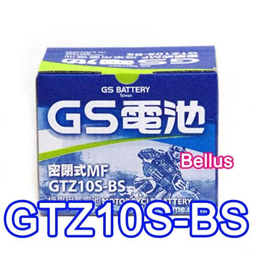 全新統力GS機車電池 GTZ10S(同TTZ10S YTZ10S)10號機車電池