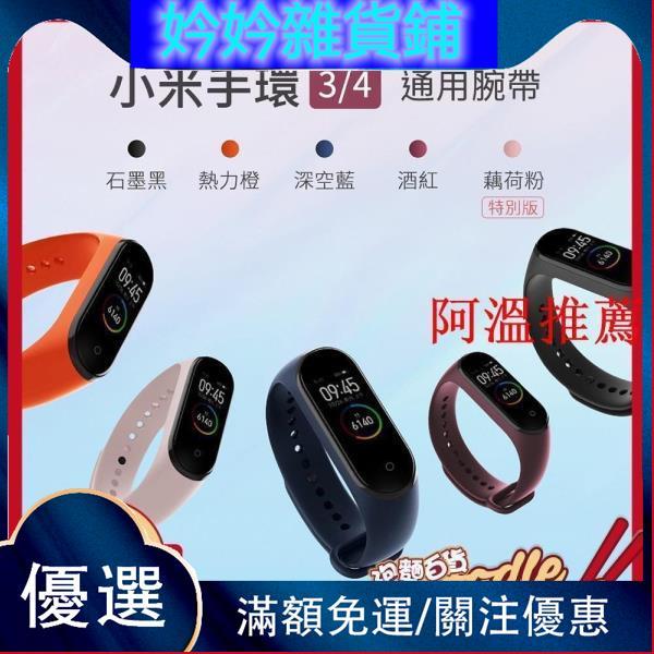 妗妗→小米正品 原廠 小米手環 3 4 通用腕帶 矽膠錶帶 原廠錶帶 小米手環4 小米手環3