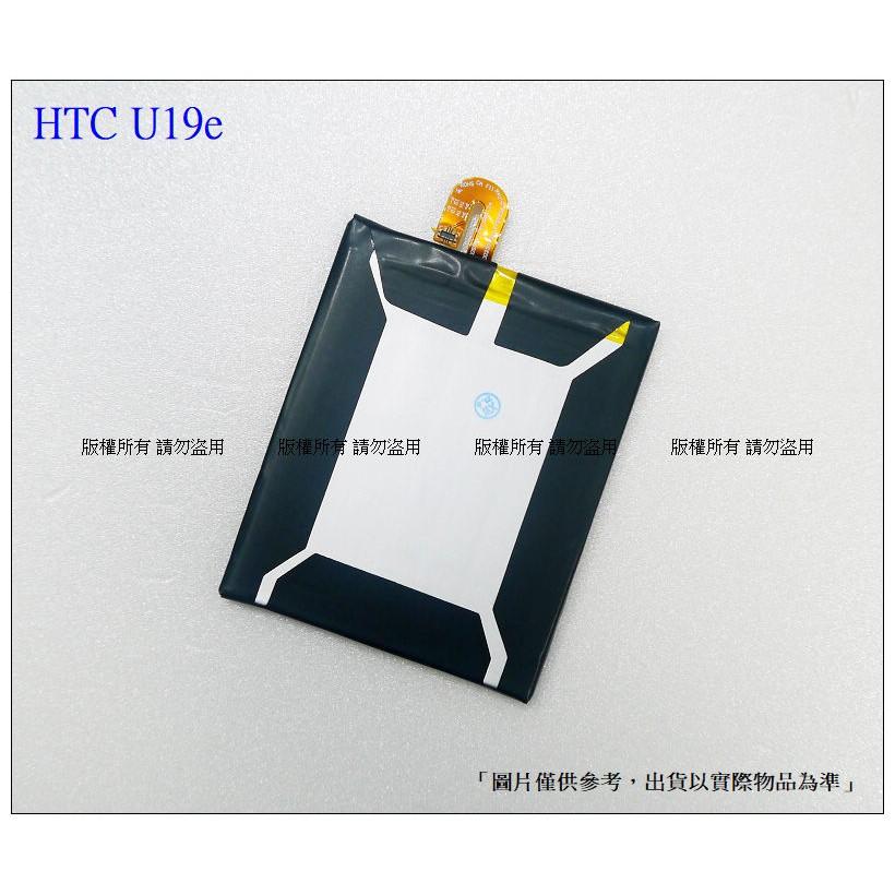 台灣現貨★送工具+電池膠 HTC U19e 內置電池 G011B-B