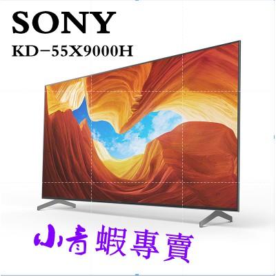 寶拍 Sony索尼 KD-X9000H  4K HDR 安卓智能液晶電視2020新品