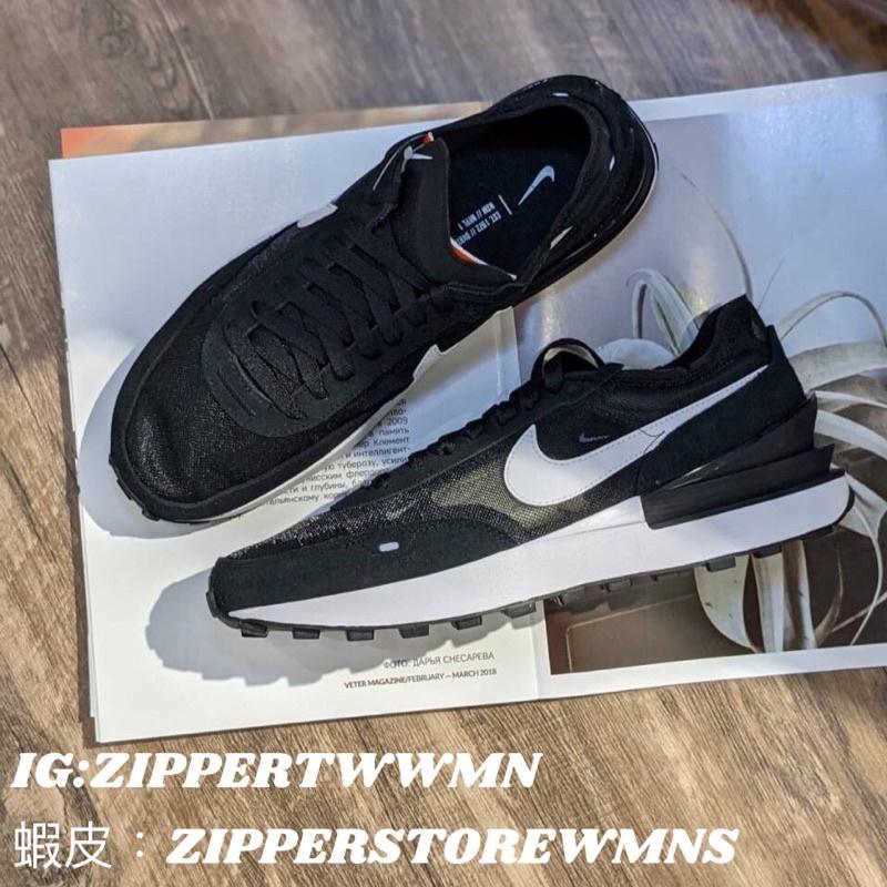 【-ZIPPERWMNS-】Nike Waffle One 黑白/紫色 男女尺寸
