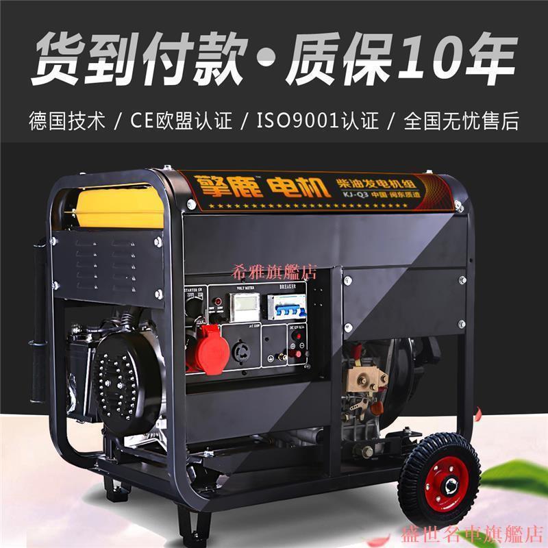 🎈小橘百貨鋪🎈现货免运🎈全自動柴油發電機家220V單相3小型電焊一體機5/6/8/380V110v