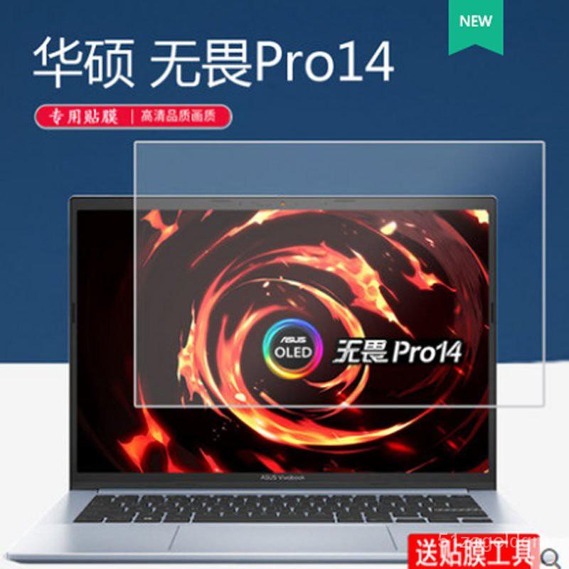 🔥大促熱銷🔥華碩無畏Pro14筆記本鋼化膜無畏15貼膜VivoBook Pro14電腦保護膜 yBbH