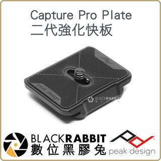 數位黑膠兔【 Peak Design Capture Pro Plate 二代強化快板 /  專業雙用快板 】 相機 快板 臺北市