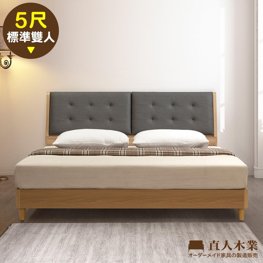 【日本直人木業】LIVE生活收納5尺標準雙人床組