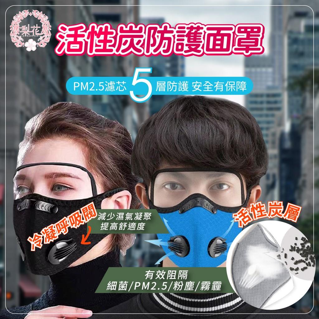每天出貨 活性碳呼吸閥面罩 防飛沫防護 防疫面罩 騎行面罩 戶外用運動口罩 防疫面罩 附眼罩款 活性炭防塵