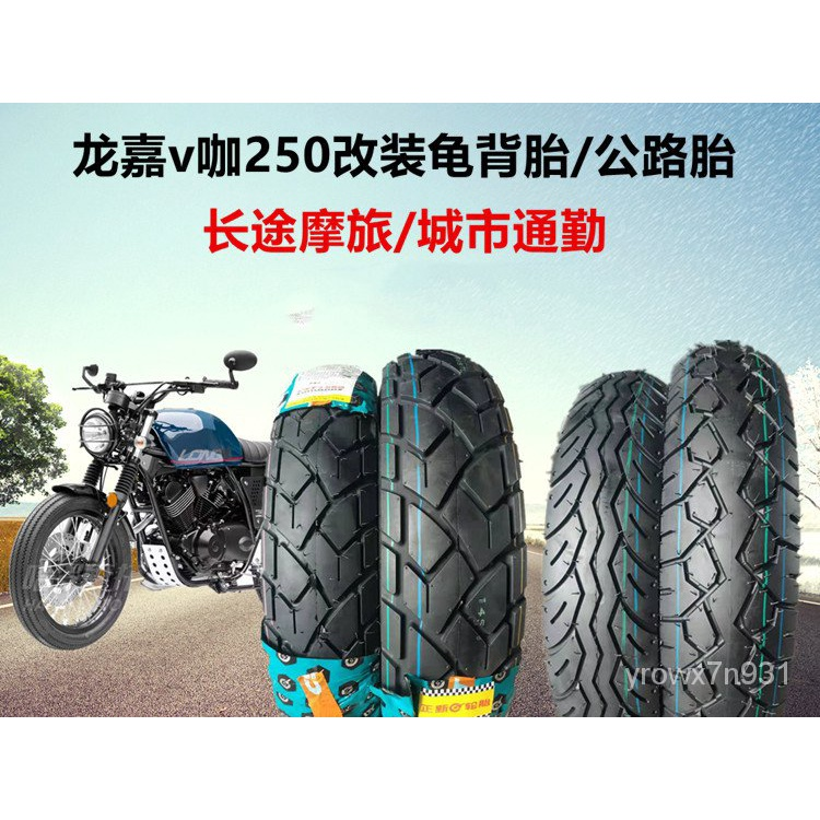 機車輪胎/超強耐力/飛馳無憂/V咖改裝建大/正新輪胎100/80-17.130/90-15龜背/公路花紋
