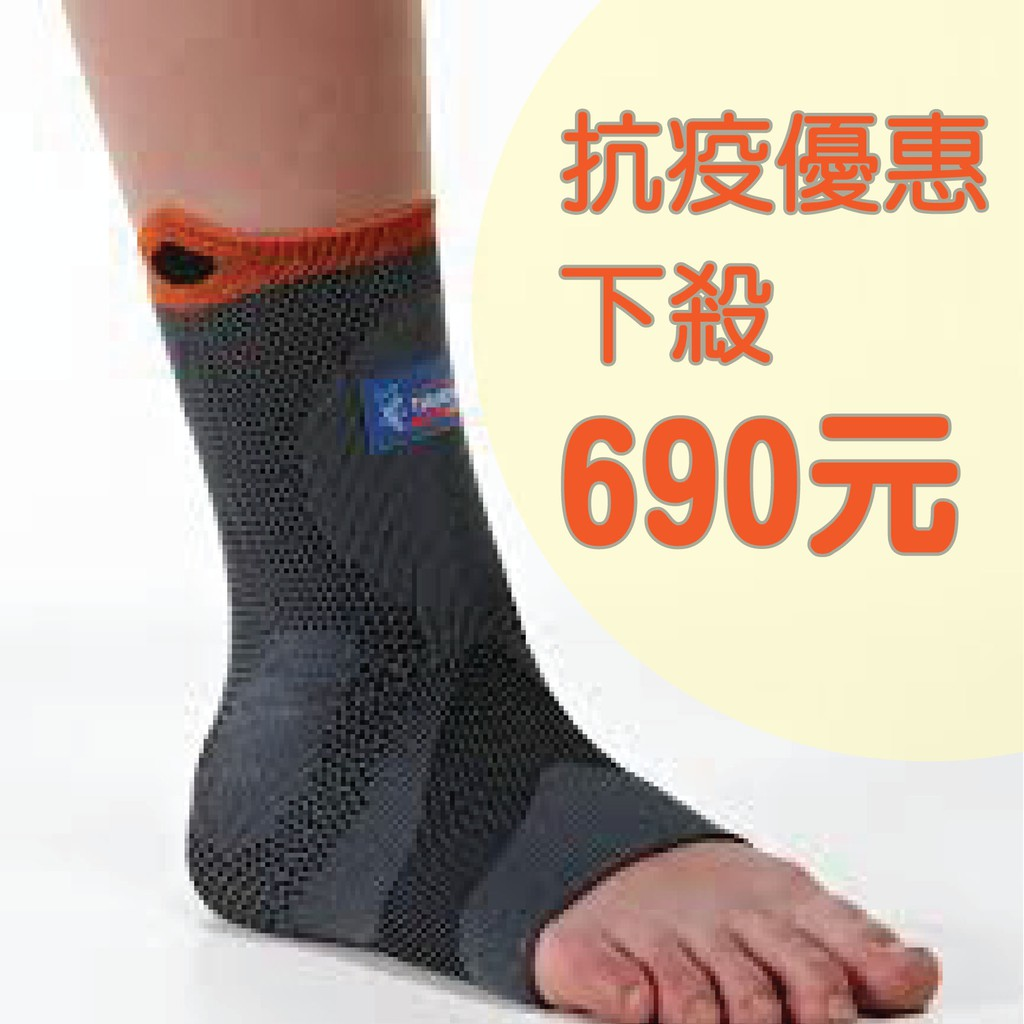 Thuasne 法國途安 專業運動護踝 (THU0353) (防疫優惠) 【康到家】