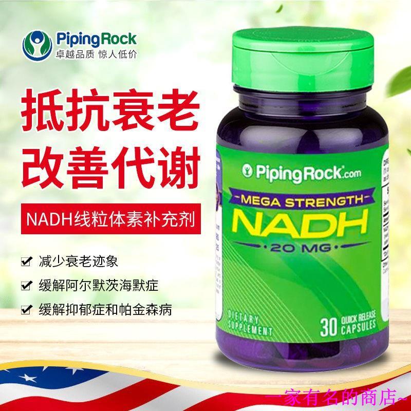 【長壽抗衰老】美國進口NADH線粒體素補充劑NAD細胞能量可搭檔NMN-有名