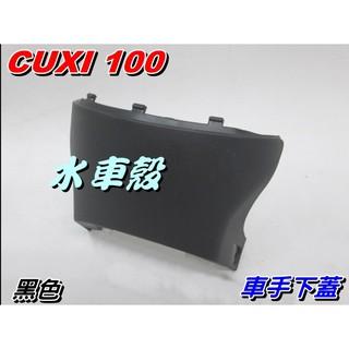 【水車殼】山葉 CUXI-100 車手下蓋 黑色 $100元 舊CUXI QC100 車手前蓋 車手蓋 全新副廠件 嘉義縣